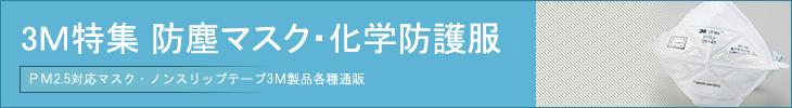 3M特集 防塵マスク・化学防護服